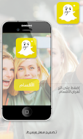 Screenshot of سناب شات عربي