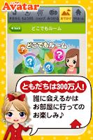 Screenshot of きせかえアイテム充実♪Gゲーアバター【無料】 by GMO