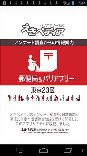 えきペディア・郵便局 バリアフリー