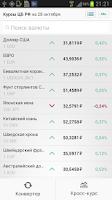 Screenshot of РБК Валюты