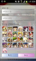 Screenshot of 메이플 캐릭터 매니저
