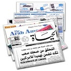 Journaux arabes icon