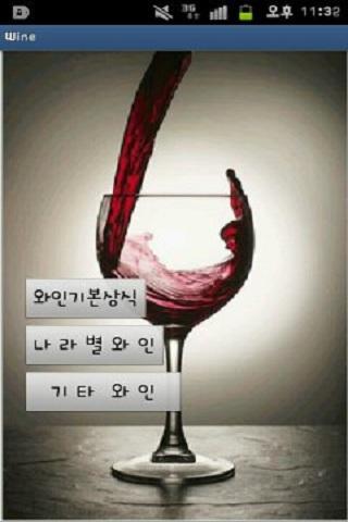 와인한모금