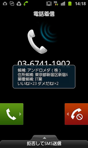 「who are you 」android電話帳(お試し版)
