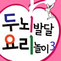 두뇌발달 요리놀이3_만4세① icon