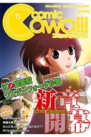 月刊コミックCawaii vol.8 10月号