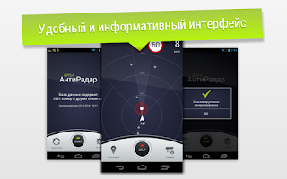 Screenshot of GPS АнтиРадар (детектор) FREE