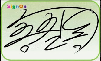Screenshot of SignOn, 싸인만들기