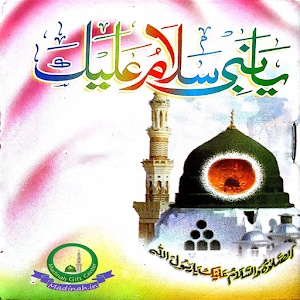 Ya nabi salam alayka lyrics in urdu