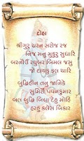Screenshot of Hanumaan Chalisha- Gujarati