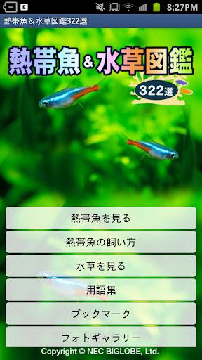 熱帯魚&水草図鑑322選
