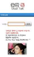 Screenshot of 울산톡
