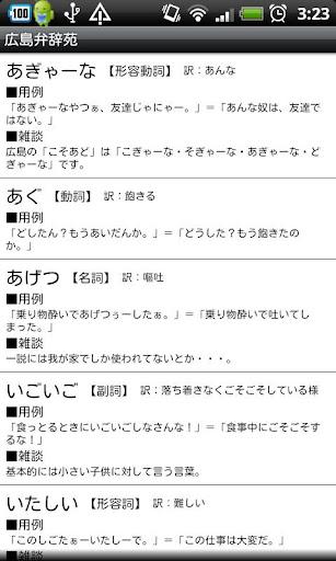 広島弁辞苑