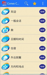 Thai for Chinese Learner Pro - screenshot