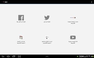 Screenshot of الجامعة السعودية الإلكترونية