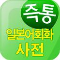 AE 즉통 일본어회화 사전 icon