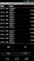 Screenshot of 広島の交通系ICカード Reader