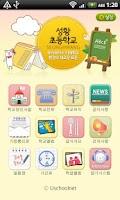 Screenshot of 성황초등학교