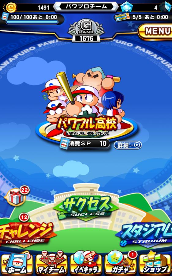 実況パワフルプロ野球の画像 p1_24