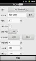 Screenshot of アルバイト管理アプリ-Shift Manager