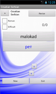 Croatian Serbian Dictionary - screenshot