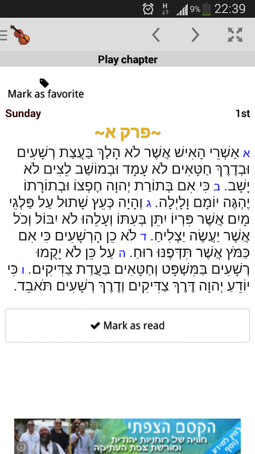Tehillim Screenshot