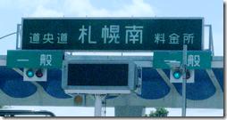 道央道札幌南料金所