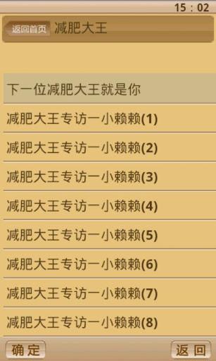 【免費書籍App】減肥大王-APP點子