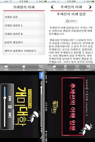 【免費財經App】개미대학 주식증권실전매매스쿨 ONLINE-APP點子