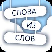 Free Слова из слов 2 APK for Windows 8