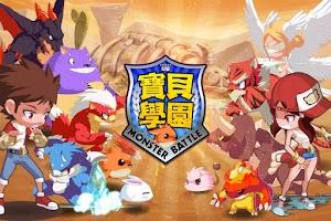 Screenshot of 寶貝學園(和我一起戰鬥吧!!!)