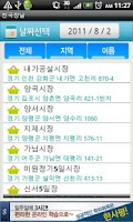Screenshot of 국내장날