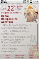Screenshot of Russian Orthodox Calendar