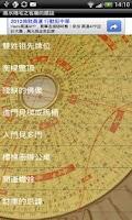 Screenshot of 風水陽宅之客廳的擺設