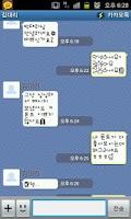 Screenshot of 카톡문자 - 완전깜놀