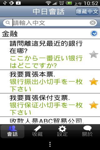 【免費教育App】萊思康中日會話-APP點子