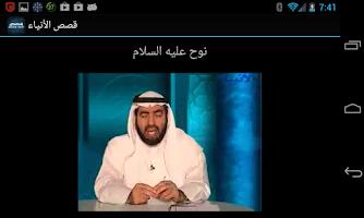 Screenshot of قصص الأنبياء \ د.طارق السويدان