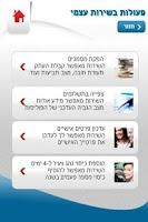 Screenshot of ביטוח ישיר