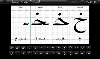 Screenshot of Arabic Script Tutorial Full