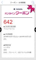 Screenshot of TSUTAYAアプリ