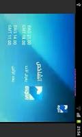 Screenshot of Iraq TV
