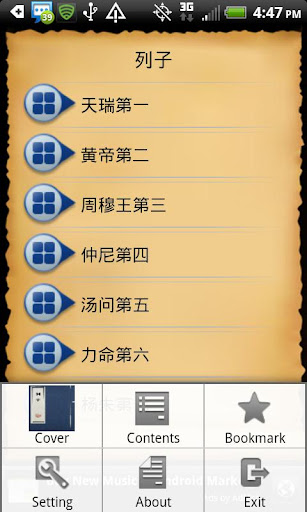 免費書籍App|列子|阿達玩APP