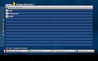 Screenshot of IPTV Set-Top-Box Emulator