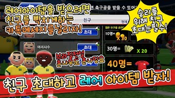 Screenshot of 퍼펙트킥 2014 for Kakao