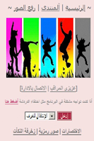 Screenshot of شات فله قايز
