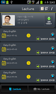 EBS FM Easy English(2013.7월호) - screenshot