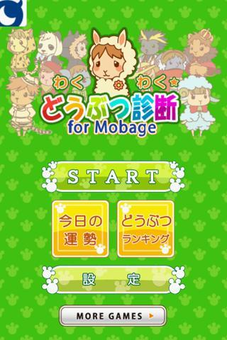 わくわく☆どうぶつ診断 for Mobage(モバゲー)