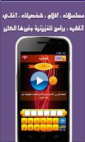 Screenshot of صوت وكلمة