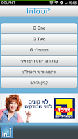 Screenshot of אינתור InTour