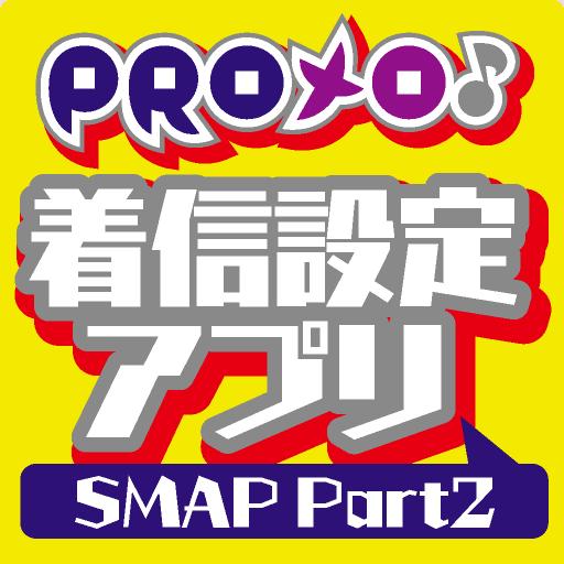 PROメロ♪SMAP Part2 着信設定アプリ 音樂 App LOGO-APP開箱王